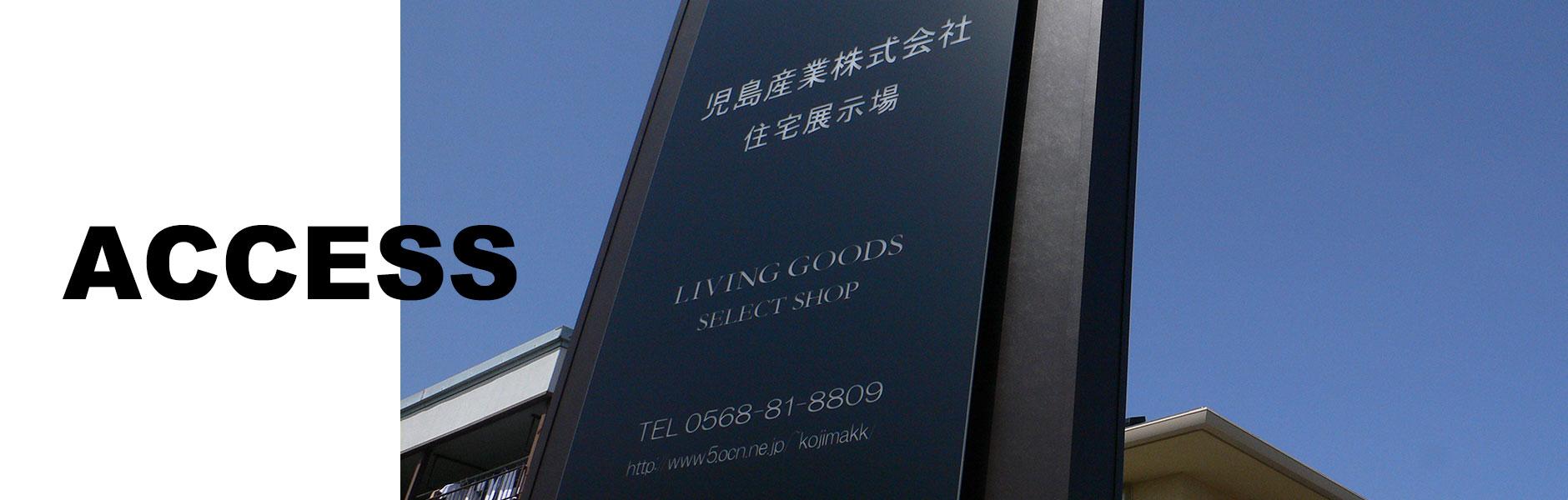 児島産業株式会社|ACCESS